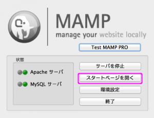 mamp_4