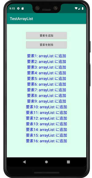 array list 02 - [Android] ArrayList の使い方