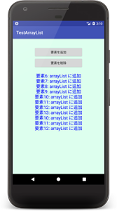arraylist 01 - [Android] ArrayList の使い方