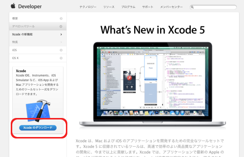 xcode_download_1