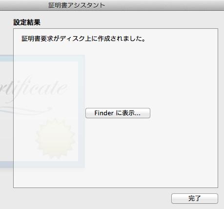 スクリーンショット 2014-01-28 13.34.23