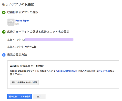 admob b4 - [Android] AdMob インタースティシャルの設置