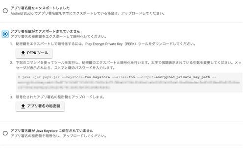 signed apk 02 - [Android] アプリを Google Play に公開、apkファイルの作成