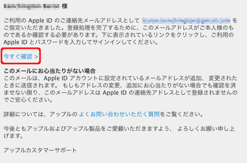 my_apple_id_10