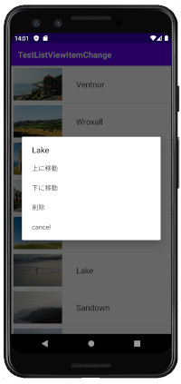 as413 m5 - [Android] ListViewアイテムの移動、削除
