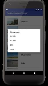 listview itemchange 01 - [Android] ListViewアイテムの移動、削除