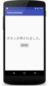 locale 2 171x300 - [Android] アプリを各国対応にローカライズする