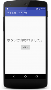 locale 7 171x300 - [Android] アプリを各国対応にローカライズする