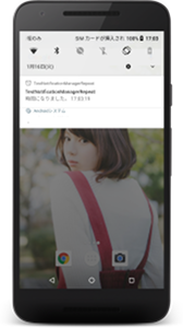 notification 03 - [Android] Alarm をNotificationManager で通知する