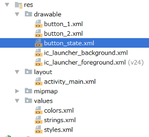 button a05 - [Android] shapeを使ってカスタムボタン作成
