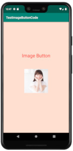 image button 08 - [Android] ImageButton に画像を設定する