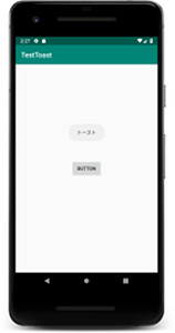 toast 01 - [Android] Toast を表示させる