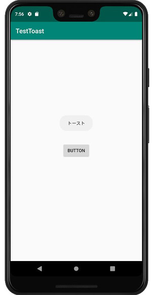 toast a02 - [Android] Toast を表示させる