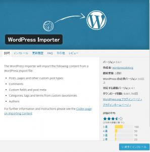 wp_inporter