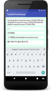 device 2016 11 29 140248 170x300 - [Android] EditText 文字入力と表示制限