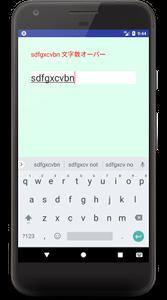 textwatcher 01 - [Android] 入力を監視するTextWatcher