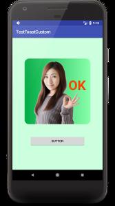 toast custom - [Android] Toast をカスタマイズする