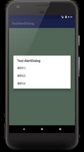 alertdialog 01 - [Android] AlertDialog を設定する