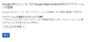 GoogleMapApi001 300x143 - [Android] Google Maps API v2 キーを取得