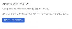 GoogleMapApi002 300x123 - [Android] Google Maps API v2 キーを取得