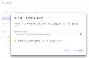GoogleMapApi003 300x194 - [Android] Google Maps API v2 キーを取得
