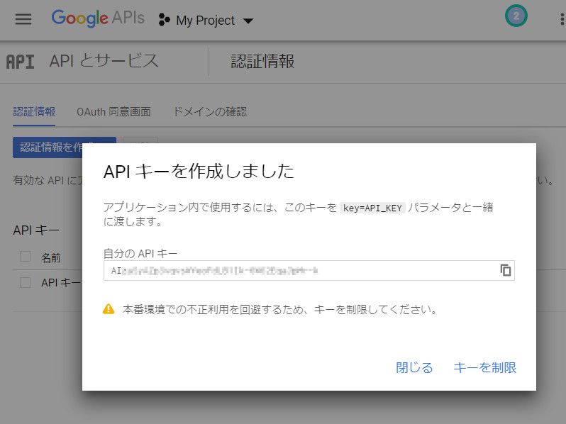 google map v2 05 - [Android] Google Maps API v2 キーを取得