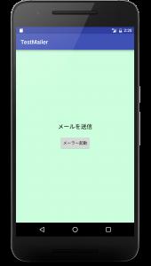 mailer 02 170x300 - [Android] アプリに mailer 呼び出しを設定する