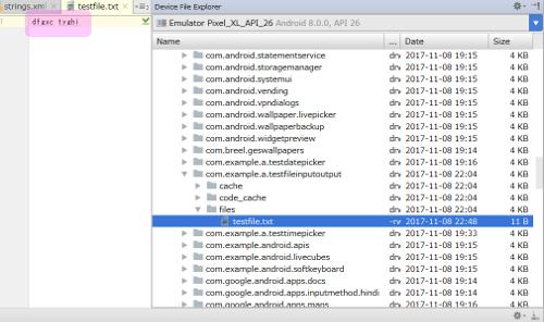 fileinout a02 - [Android & Kotlin] 内部ストレージにファイルを保存する