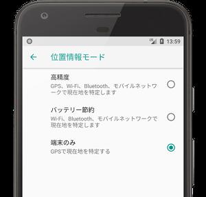 gps a05 - [Android] GPSで位置情報を取得するアプリを作る