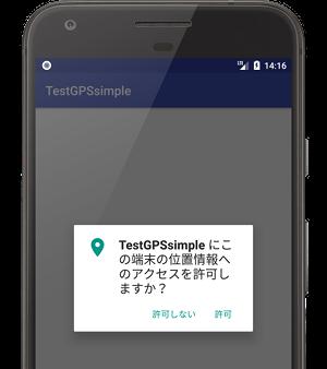gps a06 - [Android] GPSで位置情報を取得するアプリを作る