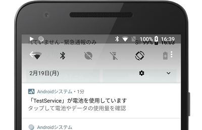 service 9 - [Android] Service の使い方