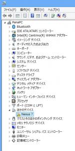 nexus7_usb_2