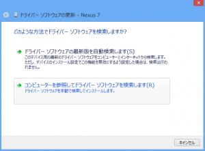nexus7_usb_4