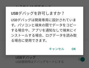 usb debug 05 - [Android]  アプリを実機でデバッグするためのUSB ドライバーを設定する