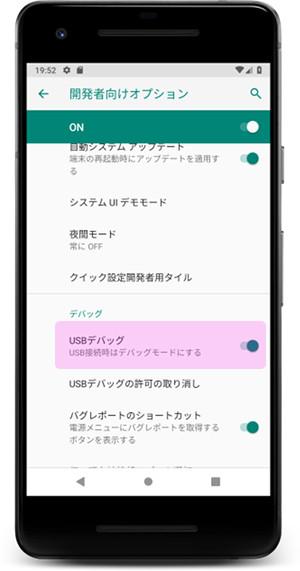 usb debug 06 - [Android]  アプリを実機でデバッグするためのUSB ドライバーを設定する