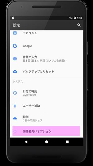 usb driver 02 - [Android]  アプリを実機でデバッグするためのUSB ドライバーを設定する