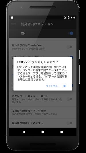 usb driver 03 - [Android]  アプリを実機でデバッグするためのUSB ドライバーを設定する