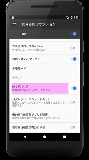usb driver 04 - [Android]  アプリを実機でデバッグするためのUSB ドライバーを設定する