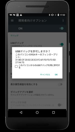 usb driver 09 - [Android]  アプリを実機でデバッグするためのUSB ドライバーを設定する