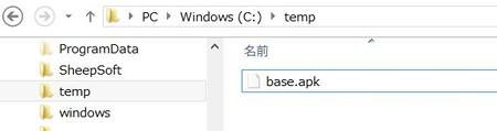 adb pull 02 - [Android] 公開・未公開アプリの実行ファイルapk をインストールするには