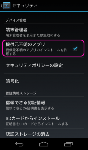 apk-install_2