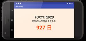 calendar 01 - [Android] Calendar でイベントまでの日数計算