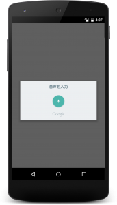 recongnizerintent 1 171x300 - [Android] 音声認識 RecognizerIntent