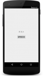 recongnizerintent 2 171x300 - [Android] 音声認識 RecognizerIntent