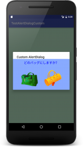 alertcustom 1 170x300 - [Android] AlertDialogに画像を入れてカスタマイズする