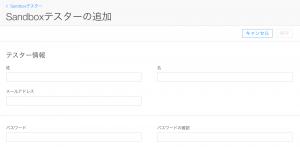 スクリーンショット 2015-09-07 17.05.49