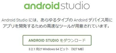 android studio 331 - [Android] Android Studio をインストールする手順(Windows)