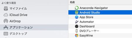 android studio mac2.3 04 - [Android] Android Studio をMacにインストールする