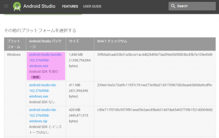android studio2.3 02 450x283 - [Android] Android Studio をインストールする手順(Windows)