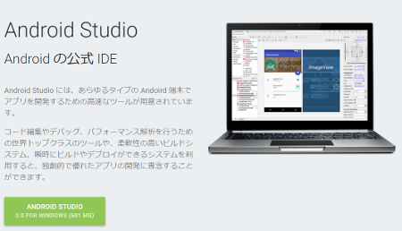 androidstudio 01 - [Android] Android Studio をインストールする手順(Windows)